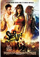 Cartel Street Dance (Step Up 2 The Streets)